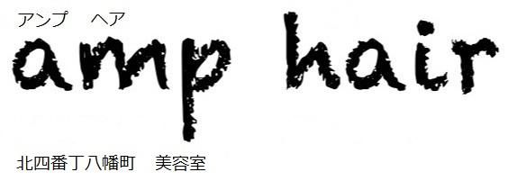 仙台市青葉区八幡町の美容室amp hair